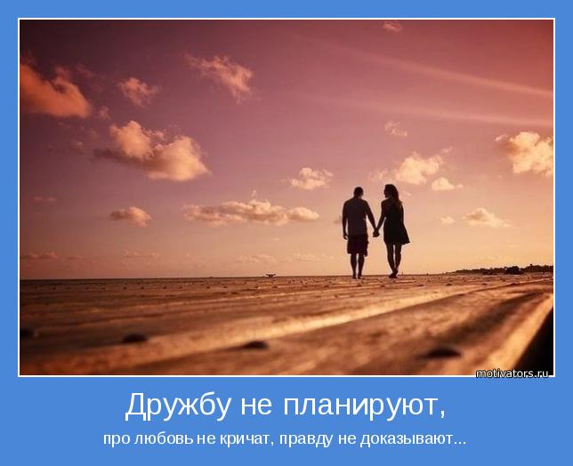 про любовь не кричат, правду не доказывают...