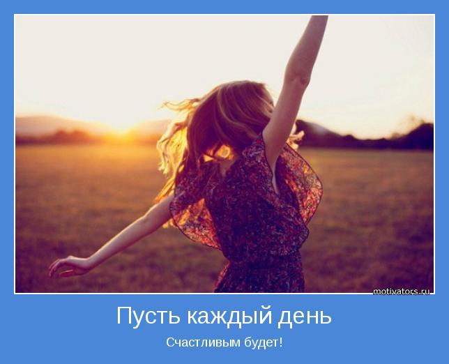 Счастливым будет!