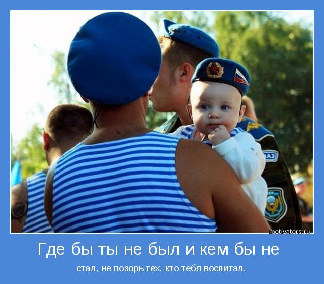 Поздравление матери сыну десантнику