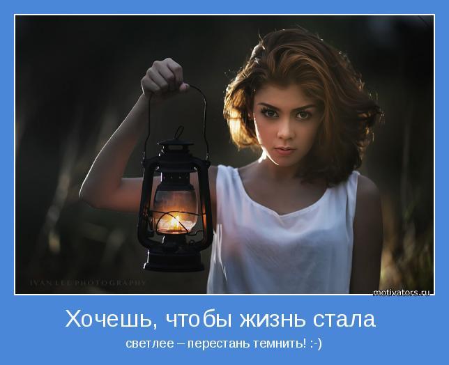 светлее – перестань темнить! :-)