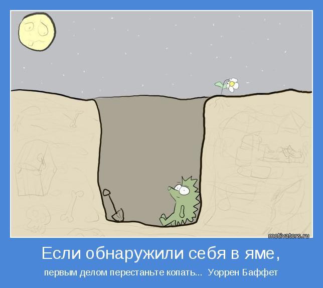 в яме: