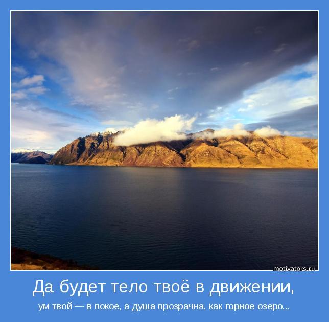 ум твой — в покое, а душа прозрачна, как горное озеро...