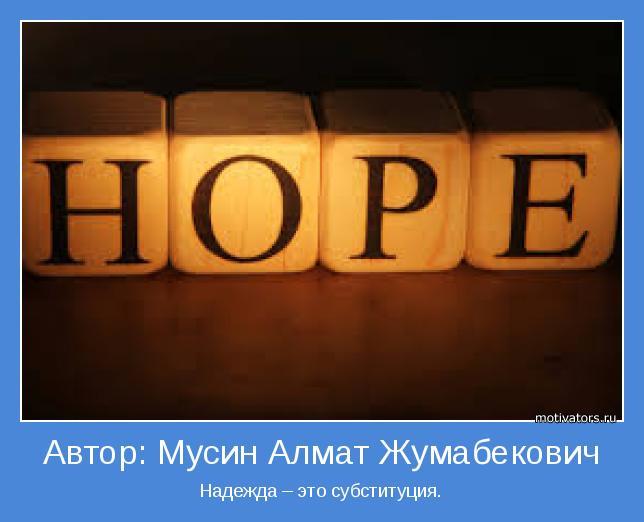 Надежда – это субституция.