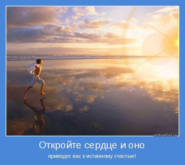 приведет вас к истинному счастью!