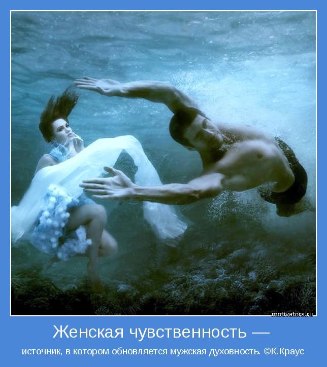 источник, в котором обновляется мужская духовность. ©К.Краус