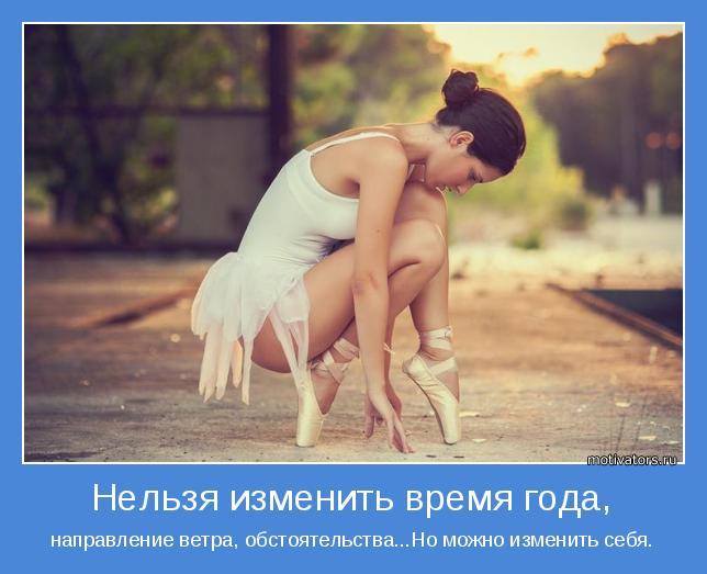 направление ветра, обстоятельства...Но можно изменить себя.