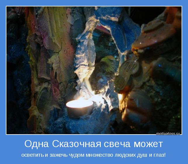 осветить и зажечь чудом множество людских душ и глаз!