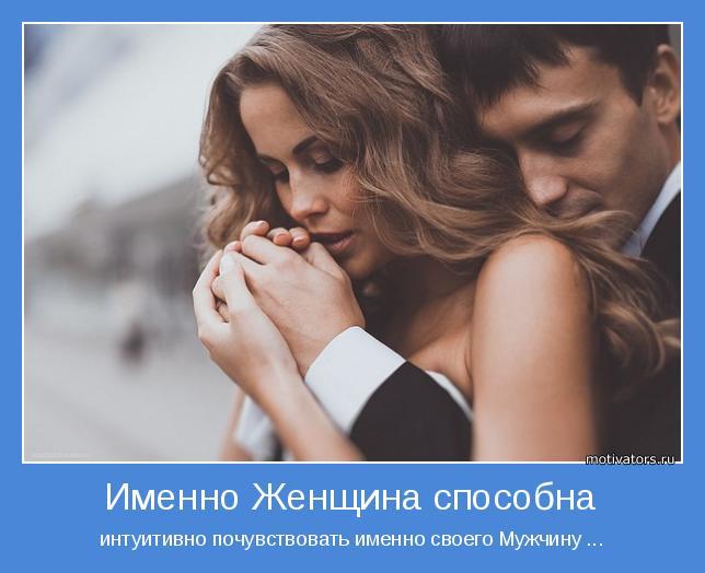 интуитивно почувствовать именно своего Мужчину ...