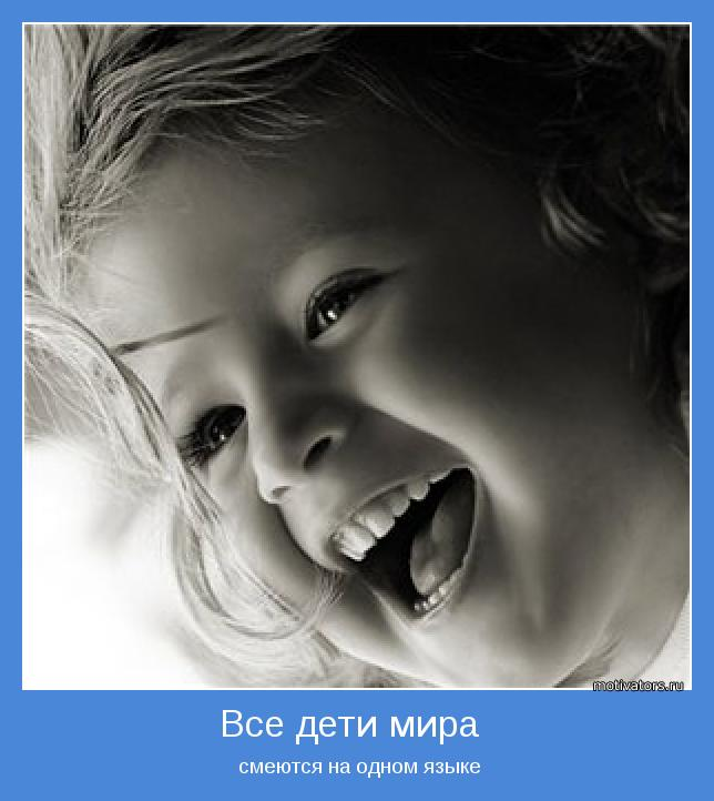 смеются на одном языке