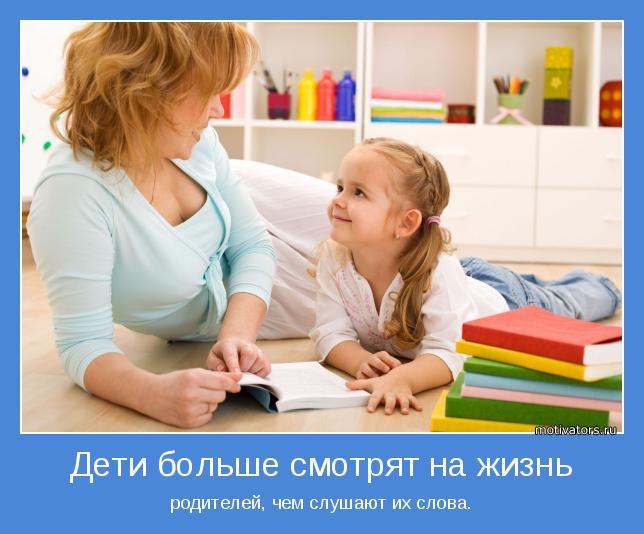 родителей, чем слушают их слова.