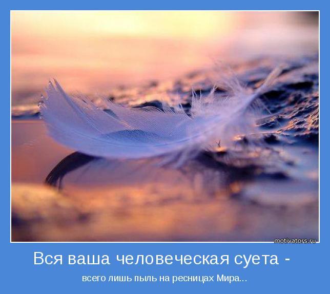 всего лишь пыль на ресницах Мира...
