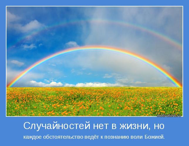 каждое обстоятельство ведёт к познанию воли Божией.