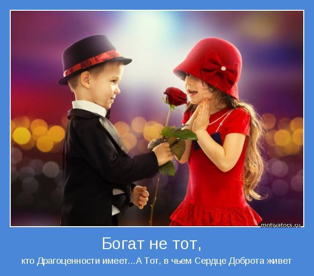кто Драгоценности имеет...А Тот, в чьем Сердце Доброта живет