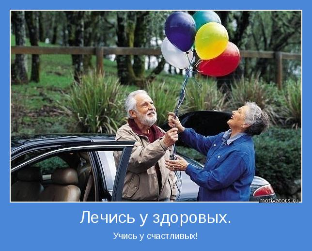 Учись у счастливых!