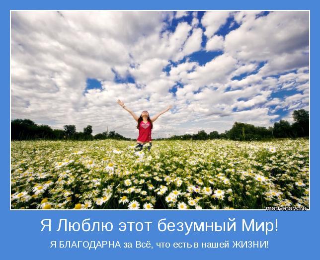 Я БЛАГОДАРНА за Всё, что есть в нашей ЖИЗНИ!