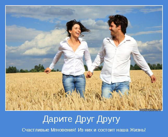 Счастливые Мгновения! Из них и состоит наша Жизнь!