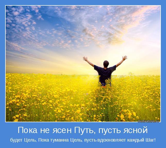 будет Цель, Пока туманна Цель, пусть вдохновляет каждый Шаг!