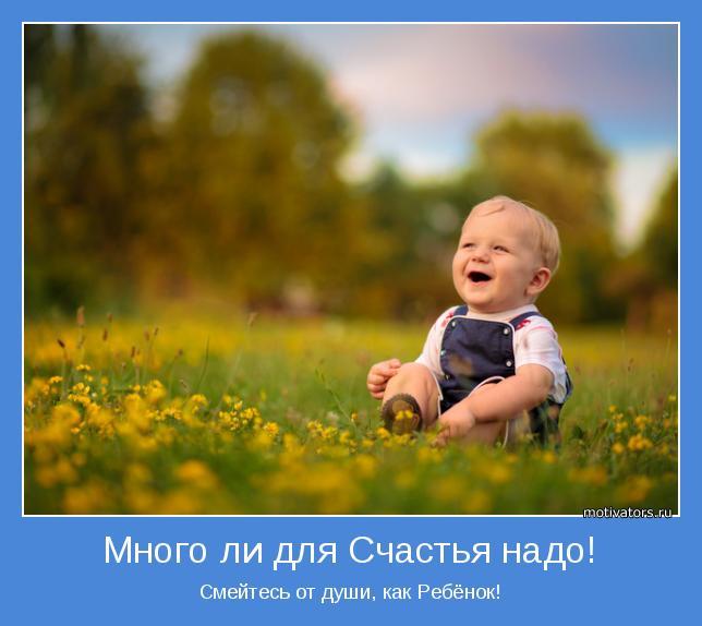 Смейтесь от души, как Ребёнок!