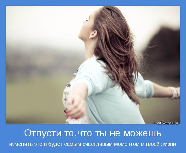 изменить-это и будет самым счастливым моментом в твоей жизни