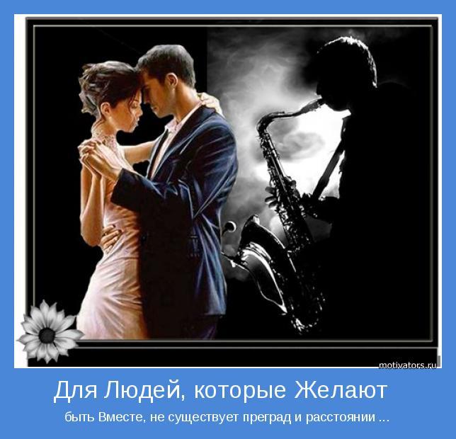 быть Вместе, не существует преград и расстоянии ...