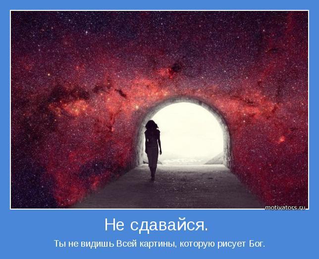Ты не видишь Всей картины, которую рисует Бог.