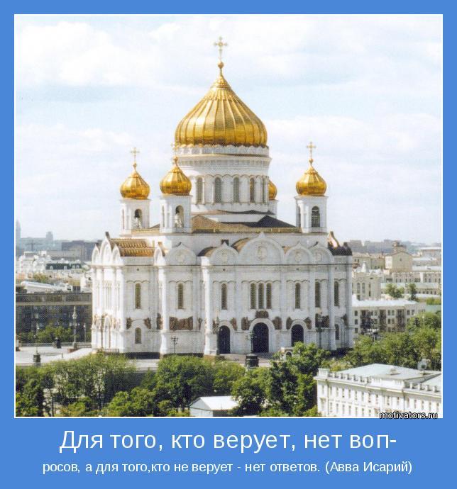 росов, а для того,кто не верует - нет ответов. (Авва Исарий)