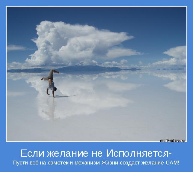 Пусти всё на самотек,и механизм Жизни создаст желание САМ!
