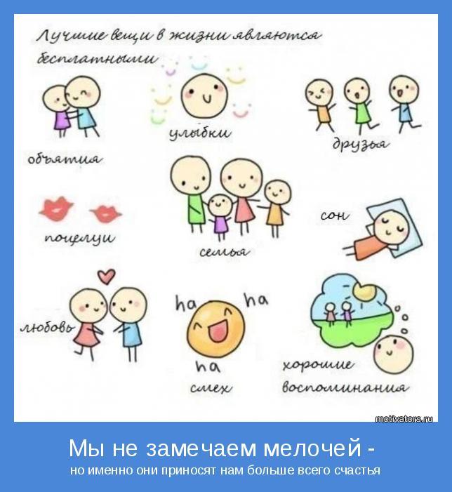 счастья нам: