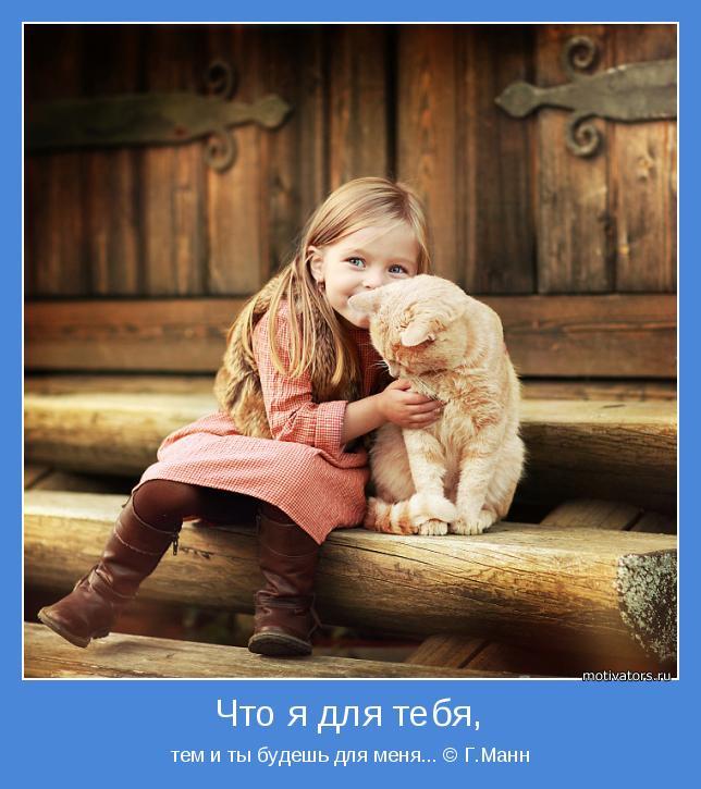 тем и ты будешь для меня... © Г.Манн