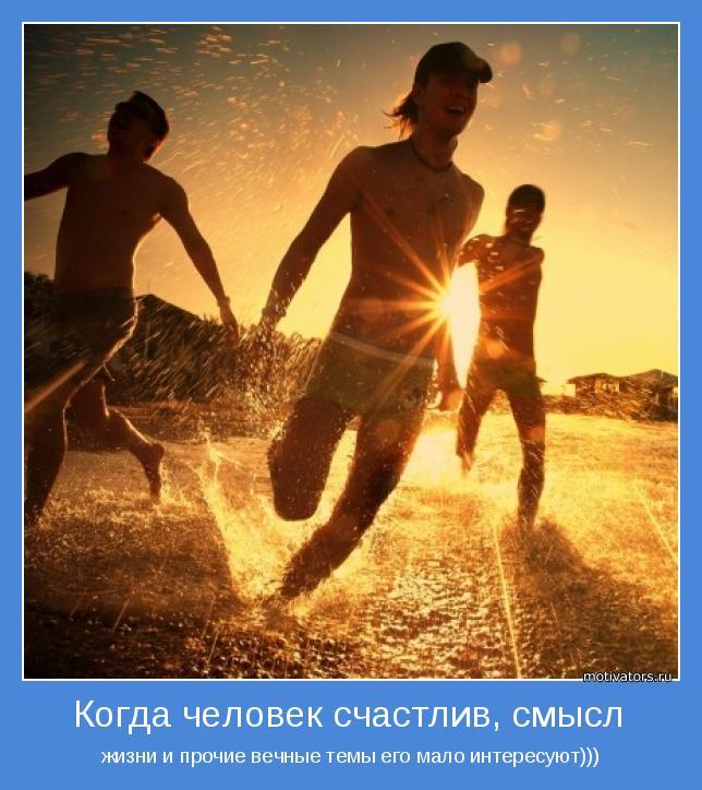 жизни и прочие вечные темы его мало интересуют)))
