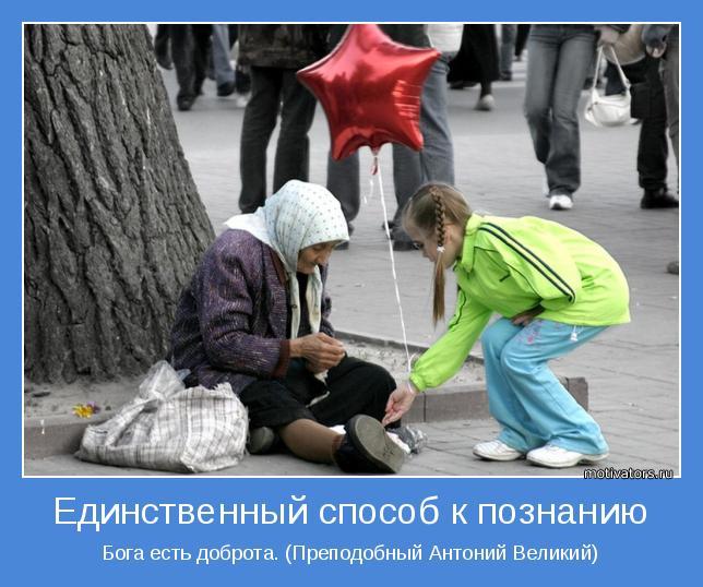 Бога есть доброта. (Преподобный Антоний Великий)