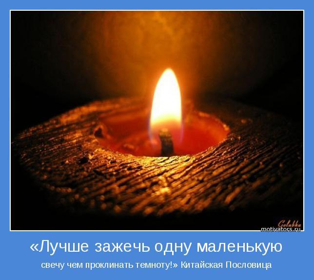 свечу чем проклинать темноту!» Китайская Пословица