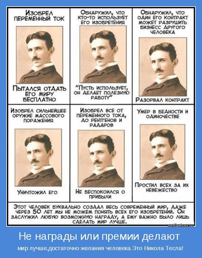 мир лучше,достаточно желания человека.Это Никола Тесла!