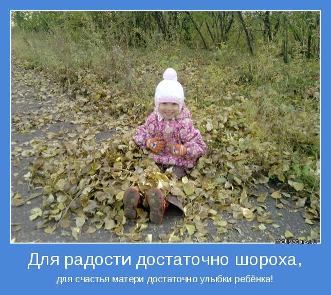 для счастья матери достаточно улыбки ребёнка!