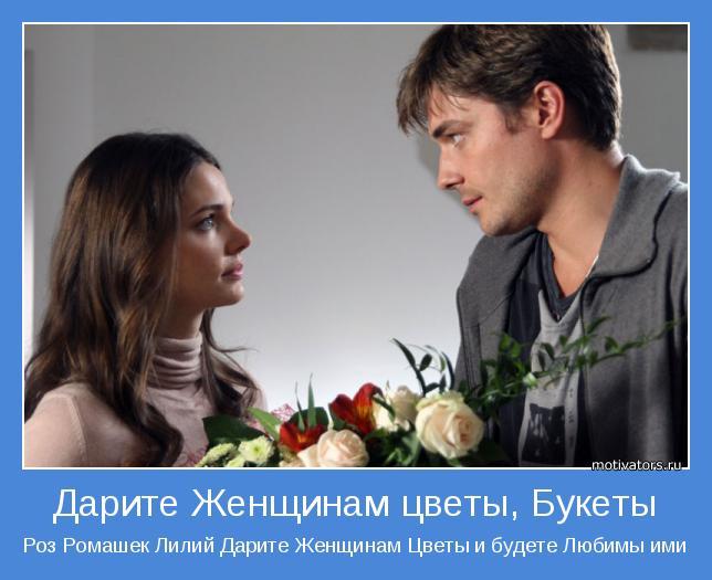 Роз Ромашек Лилий Дарите Женщинам Цветы и будете Любимы ими