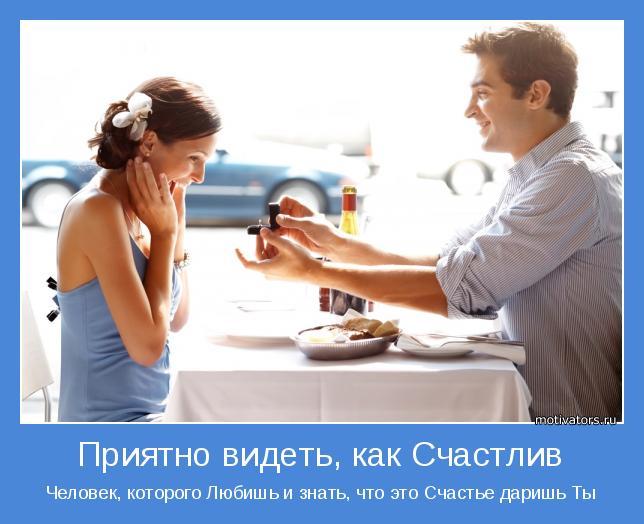 Человек, которого Любишь и знать, что это Счастье даришь Ты