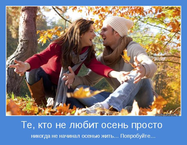 никогда не начинал осенью жить… Попробуйте…