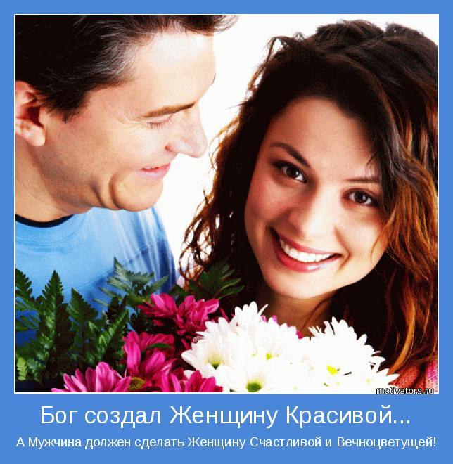 Как сделать чтобы жена была счастливой 400