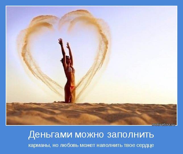 карманы, но любовь может наполнить твое сердце