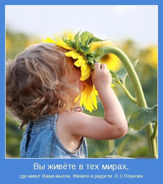 где живут Ваши мысли. Живите в радости  © С.Пеунова