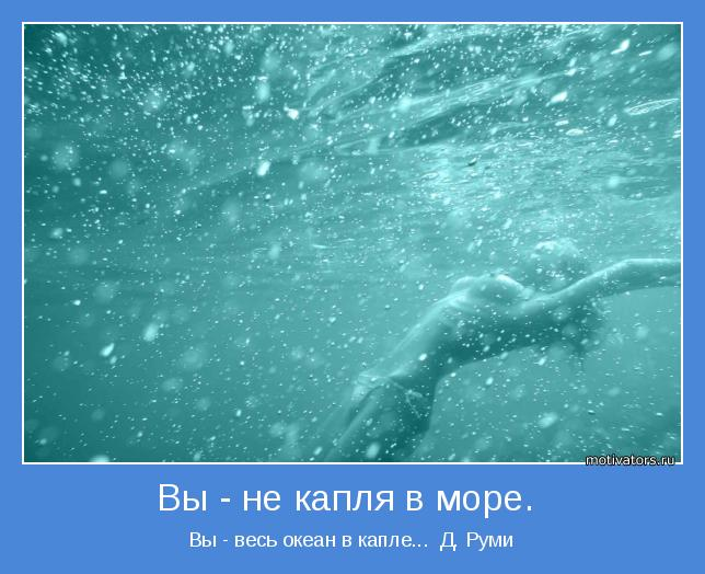 Вы - весь океан в капле...  Д. Руми