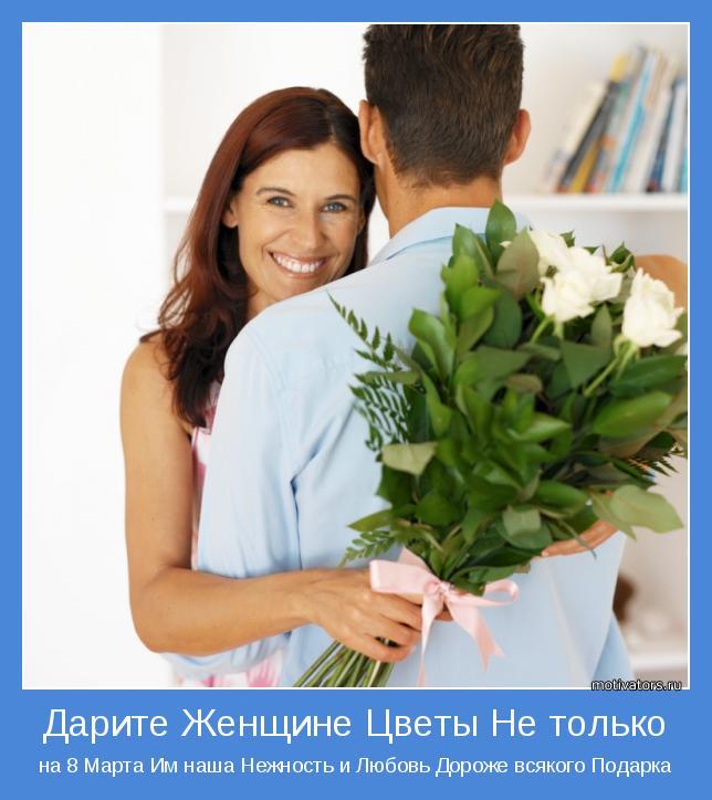 на 8 Марта Им наша Нежность и Любовь Дороже всякого Подарка