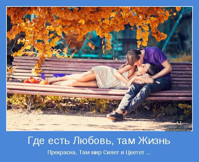 Прекрасна, Там мир Сияет и Цветет ...
