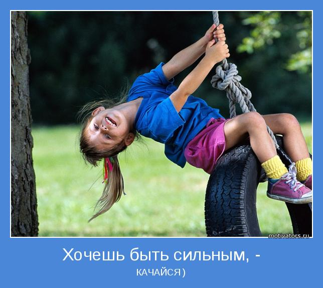 КАЧАЙСЯ )