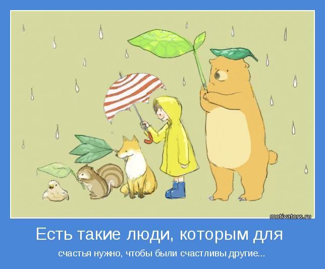 счастья нужно, чтобы были счастливы другие...