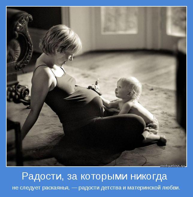не следует раскаянья, — радости детства и материнской любви.
