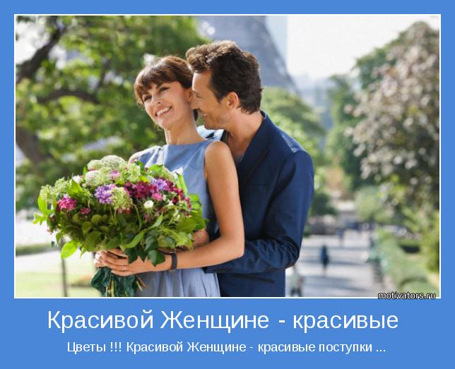 Цветы !!! Красивой Женщине - красивые поступки ...