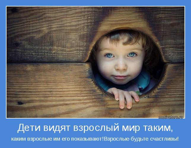 каким взрослые им его показывают!Взрослые-будьте счастливы!
