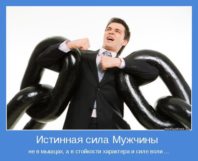 не в мышцах, а в стойкости характера и силе воли ...