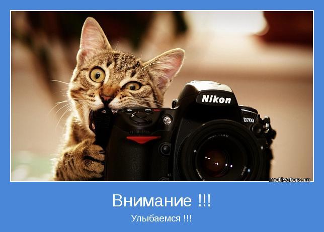 Улыбаемся !!!